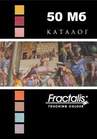 Скачать каталог Fractalis (Фракталис) 50 Мб