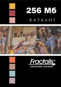 Скачать каталог Fractalis (Фракталис) 256 Мб